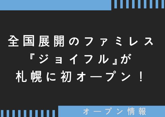 全国展開のファミレス『ジョイフル』が札幌に初オープン!