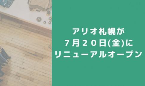 アリオ札幌が7月20日(金)にリニューアルオープンします!