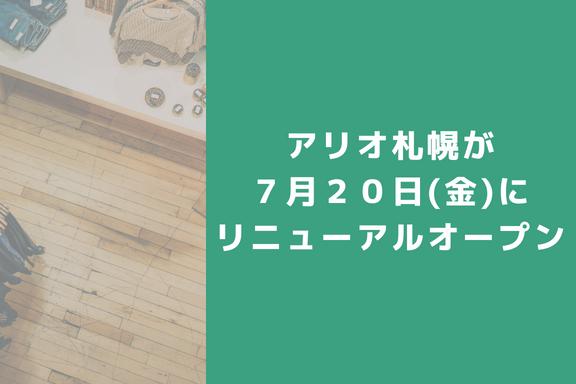 【7/20】アリオ札幌がリニューアルオープン!家族連れでも快適な施設に!