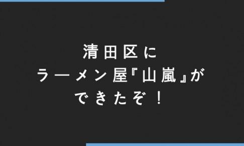 清田区にラーメン屋『山嵐』ができたぞ!