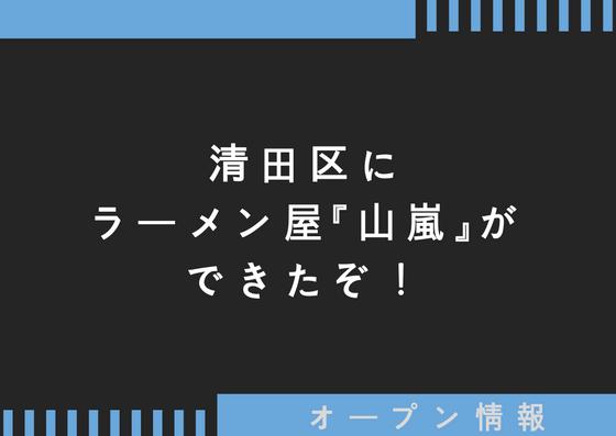 清田区の36号線沿いにラーメン屋『山嵐』ができたぞ!