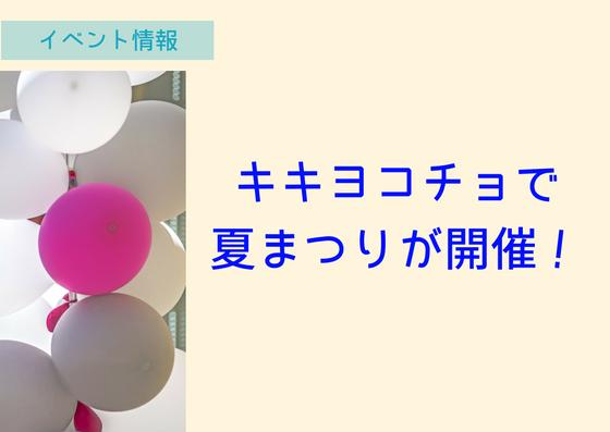 キキヨコチョで夏まつりが開催!