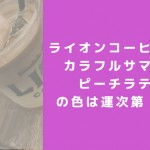 ライオンコーヒーのカラフルサマーピーチラテの色は運次第!?