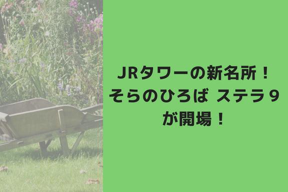 【7/6】JRタワーに新たな名所が!そらのひろば ステラ9が開場!