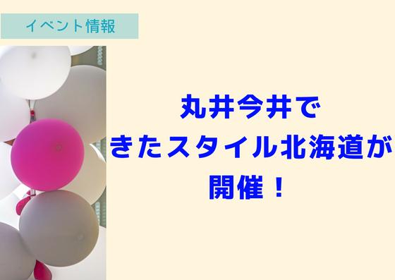 丸井今井できたスタイル北海道が開催!