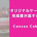 オリジナルケーキの完成度が高すぎる『Canvas Cakes』
