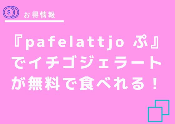 『pafelattjo ぷ』でイチゴジェラートが無料で食べれる!
