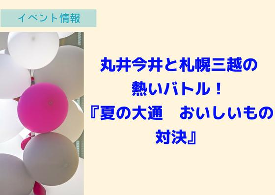 丸井今井と札幌三越の熱いバトル!『夏の大通 おいしいもの対決』