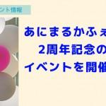 あにまるかふぇで2周年記念イベントを開催!
