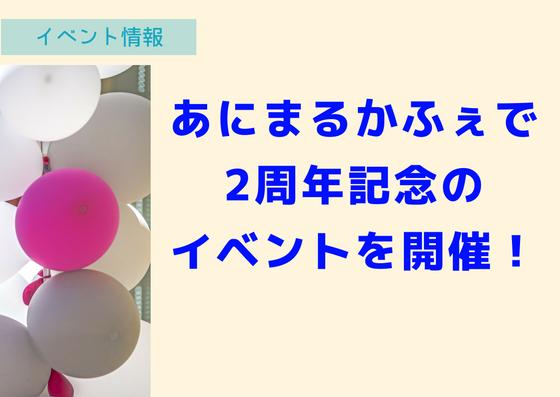 【7/25~27】あにまるかふぇが2周年を記念するイベントを行うぞ!