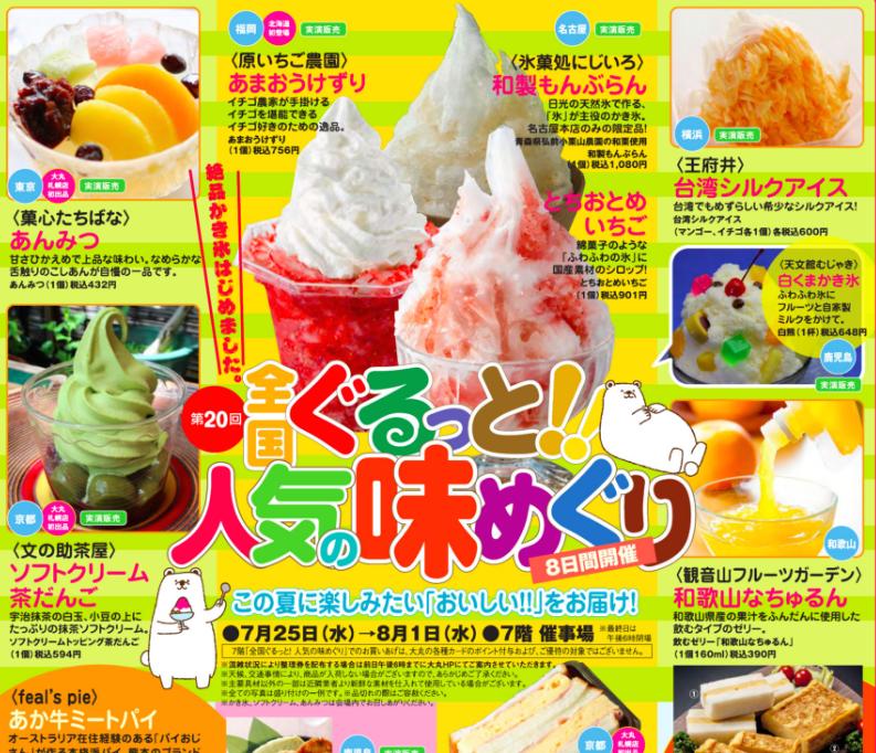 大丸札幌で開催する『全国ぐるっと!人気の味めぐり!』