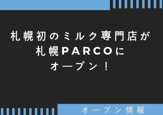 札幌初のミルク専門店が札幌PARCOにオープン!