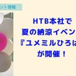 HTB本社で夏の納涼イベント『ユメミルひろば』が開催!