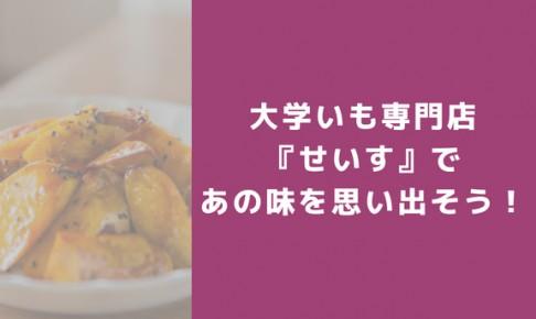 札幌PARCOにある大学いも専門店『せいす』で懐かしのあの味を思い出そう