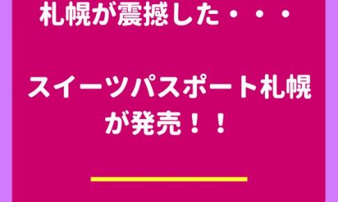 札幌のスイーツ界が激震!?『スイーツパスポート札幌』が発売!!