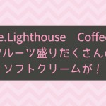 The.Lighthouse Coffeeにフルーツ盛りだくさんのソフトクリームが!