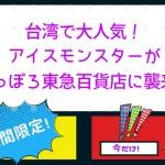 台湾で大人気!アイスモンスターがさっぽろ東急百貨店に襲来!