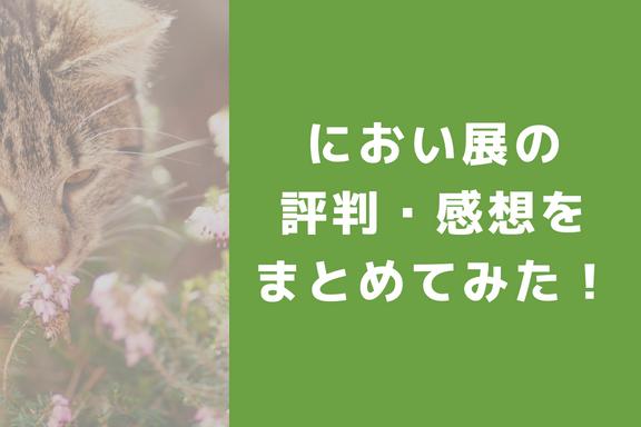 札幌でもやってるあの『におい展』の評判・感想をまとめてみたぞ!