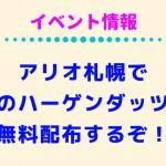 アリオ札幌であのハーゲンダッツを無料配布するぞ!