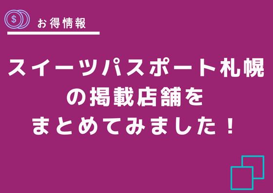 スイーツパスポート札幌の掲載店まとめ!まだ買っていない人は参考にしてください!