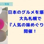 日本のグルメを堪能!大丸札幌で『人気の味めぐり』が開催!