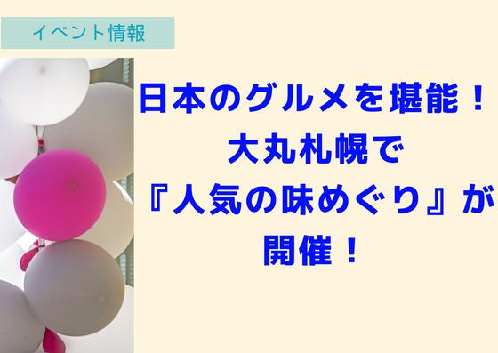 【7/25~8/1】全国各地のグルメを堪能!大丸札幌で『人気の味めぐり』を開催!