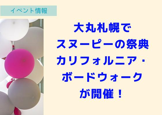 【8:3~15】大丸札幌で『スヌーピーのカリフォルニア・ボードウォーク』が開催!