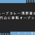 スープカレー浅野屋が円山に移転オープンしてた!