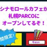 シナモロールカフェが札幌PARCOにオープンしてるぞ!