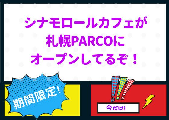 サンリオの人気キャラクター『シナモロール』が札幌PARCOにカフェを出してるぞ!