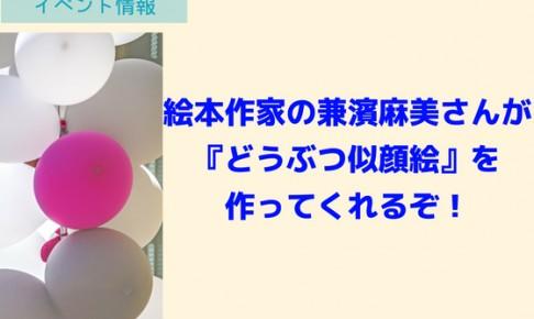 絵本作家の兼濱麻美さんが『どうぶつ似顔絵』を作ってくれるぞ!