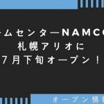 ゲームセンターnamcoが札幌アリオに7月下旬オープン!