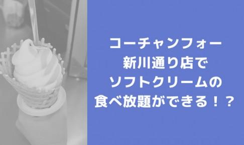 コーチャンフォー新川通り店でソフトクリームの食べ放題ができる!?