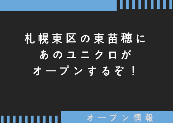 札幌東区の東苗穂にあのユニクロがオープンするぞ!