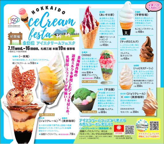 札幌三越の北海道アイスクリームフェスタ