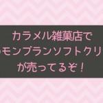カラメル雑菓店で苺のモンブランソフトクリームが売ってるぞ!