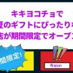キキヨコチョで夏のギフトにぴったりなお店が期間限定でオープン!