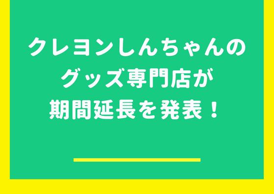 クレヨンしんちゃんのグッズ専門店が期間延長を発表!