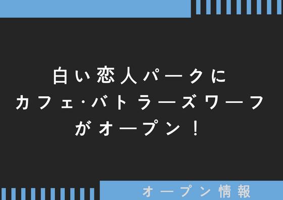 【7/13】白い恋人パークに『カフェ・バトラーズワーフ』がオープン!