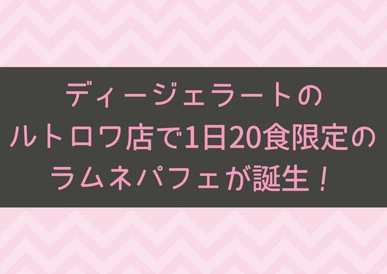 【7/8】ディージェラート ルトロワ店で1日20食限定のラムネパフェが誕生!