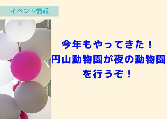 今年もやってきた!円山動物園が『夜の動物園』を行うぞ!