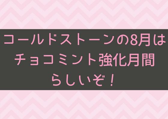 【8/9~26】コールドストーンがチョコミント強化月間を開催!ミントスイーツが楽しめるぞ!