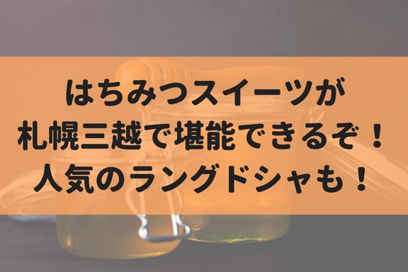 【富士山ファーム】2週間で15万枚売れた、噂のはちみつスイーツが三越で買える!