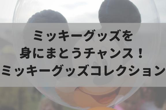 【8/20~】ミッキーの今までを体感できる!?LOFTでミッキーグッズコレクションを開催!