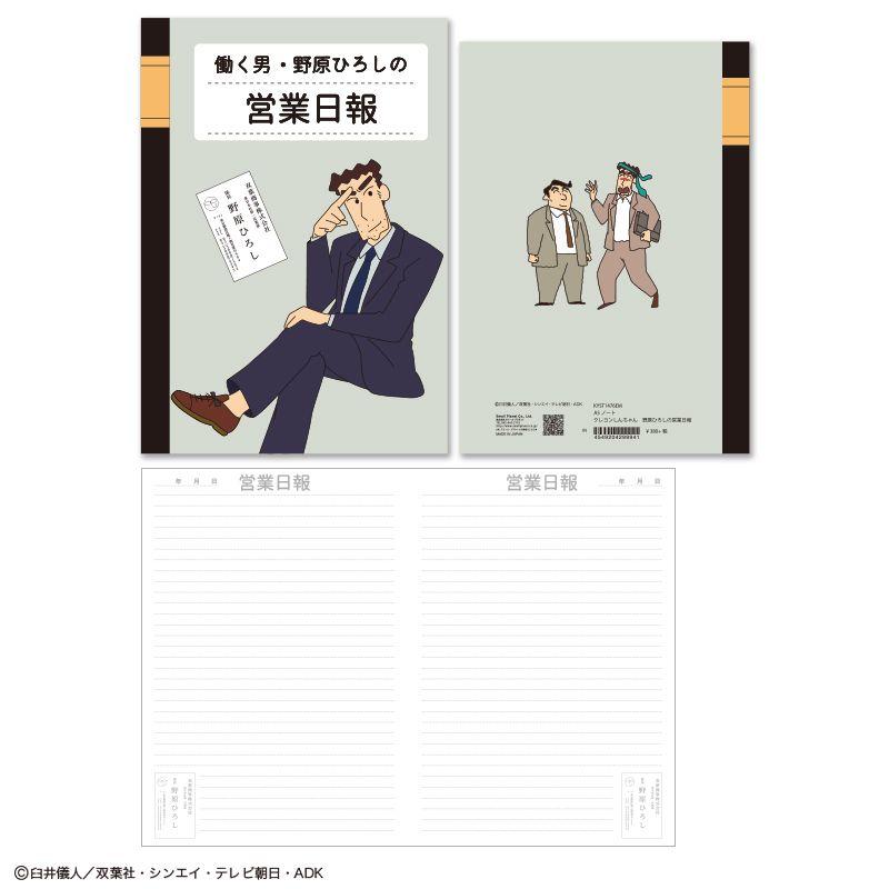 野原ひろしの営業日誌風ノート