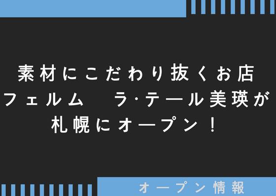 素材にこだわり抜くお店、『フェルム ラ・テール美瑛』が札幌の丸井今井にオープン