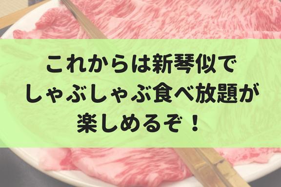 【9/1】新琴似でしゃぶしゃぶ食べ放題のしゃぶ葉がオープン!