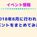 2018年8月に札幌で行われるイベントをまとめてみた!