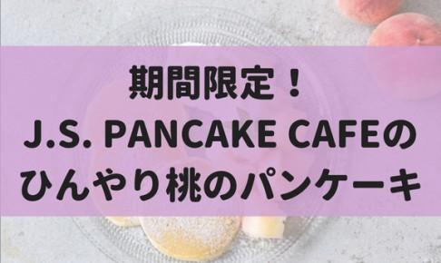 【8/20~31】J.S. PANCAKE cafeでひんやり桃パンケーキを期間限定で発売中!