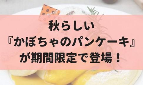【9/1~10/31】幸せのパンケーキでかぼちゃのパンケーキが期間限定で発売!